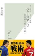 チャンピオンズリーグ決勝 バルサ対マンU~「世界最高の一戦」を読み解く~(光文社新書)