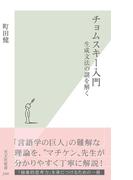 チョムスキー入門~生成文法の謎を解く~(光文社新書)