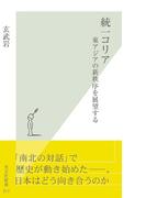 統一コリア~東アジアの新秩序を展望する~(光文社新書)