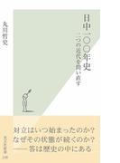 日中一〇〇年史~二つの近代を問い直す~(光文社新書)
