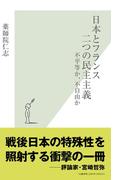 日本とフランス 二つの民主主義~不平等か、不自由か~(光文社新書)