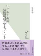 ビジネス英語〈短期戦略〉マネジメント(光文社新書)