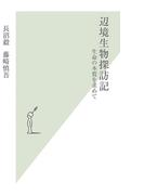 辺境生物探訪記~生命の本質を求めて~(光文社新書)