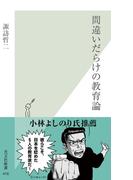 間違いだらけの教育論(光文社新書)
