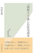 「間取り」で楽しむ住宅読本(光文社新書)