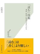 「読む」技術~速読・精読・味読の力をつける~(光文社新書)