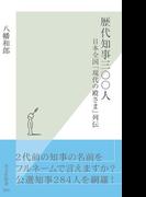 歴代知事三〇〇人~日本全国「現代の殿さま」列伝~(光文社新書)