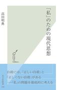 「私」のための現代思想(光文社新書)