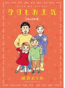 今日もお天気 5歳&8歳編(フィールコミックス)