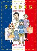 今日もお天気 家族でパリ旅行編(フィールコミックス)