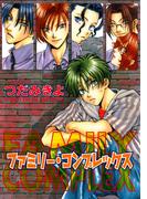 ファミリー・コンプレックス(WINGS COMICS(ウィングスコミックス))