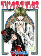 プリンセス・プリンセス(4)(WINGS COMICS(ウィングスコミックス))