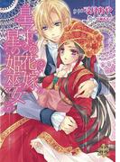 皇子の花嫁 星の姫巫女【イラスト付】(大誠社プリエール文庫)