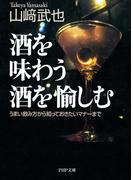 酒を味わう 酒を愉しむ(PHP文庫)