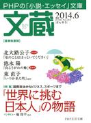 文蔵 2014.6(文蔵)