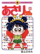 あさりちゃん 89(てんとう虫コミックス)