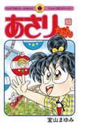 あさりちゃん 93(てんとう虫コミックス)