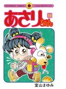 あさりちゃん 98(てんとう虫コミックス)