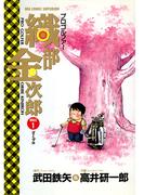 プロゴルファー 織部金次郎 1(ビッグコミックス)