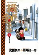 プロゴルファー 織部金次郎 2(ビッグコミックス)