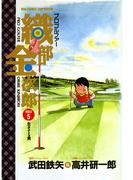プロゴルファー 織部金次郎 5(ビッグコミックス)