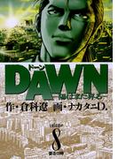 DAWN(ドーン) 8(ビッグコミックス)
