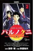 ハルノクニ 2(少年サンデーコミックス)