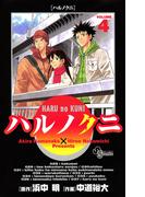 ハルノクニ 4(少年サンデーコミックス)