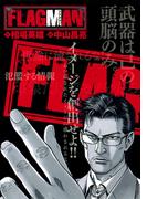 フラグマン(ビッグコミックス)