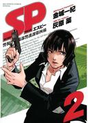 SP 2(ビッグコミックススペシャル)