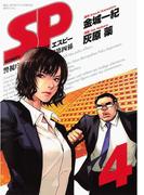 SP 4(ビッグコミックススペシャル)