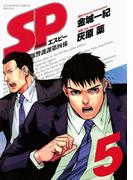 SP 5(ビッグコミックススペシャル)