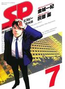 SP 7(ビッグコミックススペシャル)