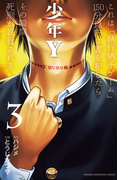 少年Y 3(少年チャンピオン・コミックス)
