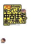 プロだけが知っている!中古住宅の選び方・買い方(朝日新聞出版)