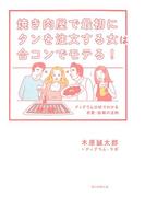焼き肉屋で最初にタンを注文する女は合コンでモテる!(朝日新聞出版)