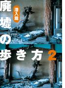 廃墟の歩き方2 潜入編