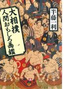 大相撲人間おもしろ画鑑(小学館文庫)(小学館文庫)