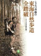 シェルパ斉藤の東海自然歩道全踏破(小学館文庫)(小学館文庫)