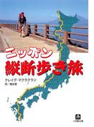 ニッポン縦断歩き旅(小学館文庫)(小学館文庫)