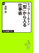 リッツ・カールトン 「型」から入る仕事術(中公新書ラクレ)