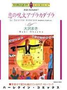恋の呪文アブラカダブラ(ハーレクインコミックス)