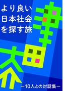 より良い日本社会を探す旅 -10人との対話集-(津田本)