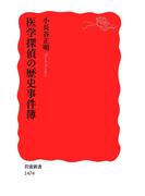 医学探偵の歴史事件簿(岩波新書)