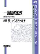 一億個の地球(岩波科学ライブラリー)