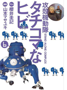 攻殻機動隊S.A.C. タチコマなヒビ STAND ALONE COMPLEX(6)