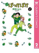 新ぽっかぽか 2(クイーンズコミックスDIGITAL)