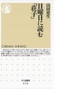 日曜日に読む『荘子』(ちくま新書)