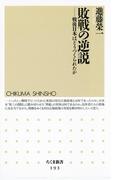 敗戦の逆説 ――戦後日本はどうつくられたか(ちくま新書)
