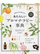 あたらしいアロマテラピー事典 おもしろくて役に立つ 精油58種&日本の精油14種を紹介
